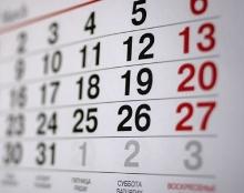 Сколько дней в году